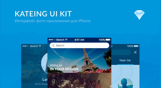 Kateing: Minimal UI Kit for iPhone