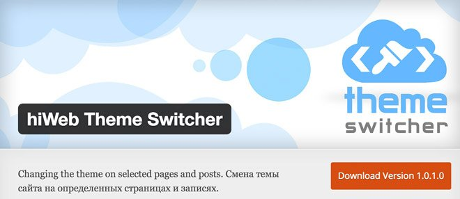 hiweb-theme-switcher